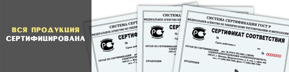 Vsya-produktsiya-sertifitsirovana