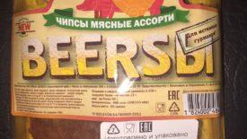 Чипсы мясные ассорти 50 грамм Канск