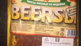Чипсы мясные из индейки 50 грамм Канск