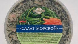 Салат Морской